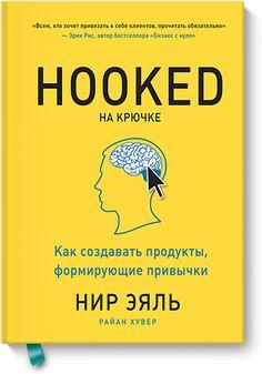 Hooked. На крючке. Как создавать продукты, формирующие привычки