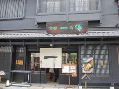 """「京都一の傳」本店は、町屋の風情が漂う""""西京漬け""""の専門店です。"""