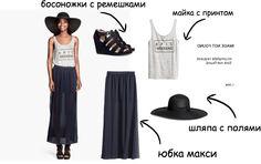 Летний лук 2014 с длинной юбкой и шляпой summer look 2014: long skirt and a black hat fashion look