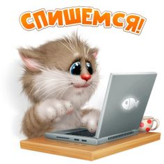 Комментарии к теме Animated Smiley Faces, Teddy Bear Cartoon, Kitten Images, Positive Art, Valentines Day Photos, Clever Quotes, Cat Drawing, Cute Illustration, Man Humor