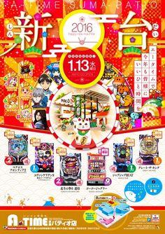 A-TIME BLOG: お知らせ Advertising, Design Inspiration, Japan, Seasons, Blog, Poster, Seasons Of The Year, Blogging, Japanese
