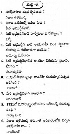 Telangana history in Telugu బిట్ బ్యాంక్ Previous Papers, Indian Constitution, Bal Krishna, Android Codes, Math Formulas, Gernal Knowledge, Class Notes, Basic Math, Study Materials