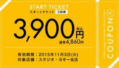 Start ticket スタートチケット3回券 3,900円 通常4,860円 有効期限:2015年11月3日(火) 対象店舗:スタジオ・ヨギー全店