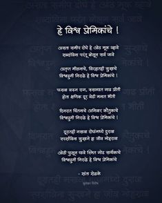 Posts about शांता ज. शेळके written by सुजित बालवडकर Bullet Journal Books, Book Journal, Hindi Quotes, Me Quotes, Qoutes, Cute Quotes For Life, Quote Life, English Grammar Tenses, Marathi Poems