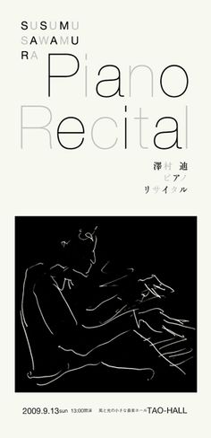 ピアノリサイタルのお知らせの画像:前崎日記