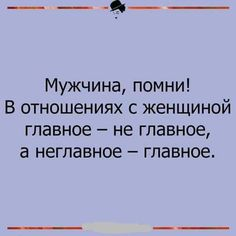 Что тут добавить?)) Просто улыбаемся) Wise Quotes, Funny Quotes, Smart Humor, Russian Jokes, Badass Aesthetic, Adult Humor, Good Mood, Funny Moments, Positivity