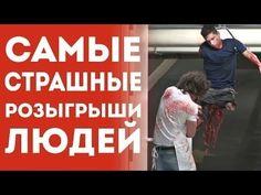 ШОК!!!Самые УЖАСНЫЕ и ОПАСНЫЕ пранки 2016 Подборка самых страшных розыгр...
