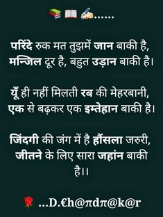 Very Short Inspirational Poems Hindi Anmol Vachan Poetry ...