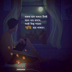 স্মৃতি হয়ে থাকতে। #bengali #bangla #bd #bangladesh #banglaquotes #bengaliquotes Bengali Love Poem, Love Quotes In Bengali, Bengali Poems, Bengali Art, Love Quotes For Him Funny, Love Quotes Photos, Funny Quotes, Romantic Couple Quotes, Romantic Couples