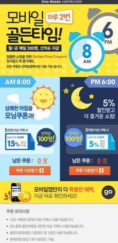 롯데닷컴, '모바일 골든타임 쿠폰' 제공 - 뉴스탭