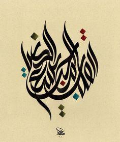 القلب المُحبّ، يسع الدّنيا. Calligraphy By | Wesam Shawkat. (The loving heart encompasses the world)