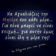 Μητέρα Advice Quotes, Words Quotes, Me Quotes, Sayings, The Words, Great Words, Unique Quotes, Inspirational Quotes, Feeling Loved Quotes