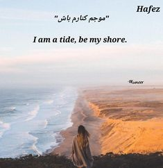 Hafiz Quotes, Unconditional Love, Love And Light, Deep Thoughts, Compassion, Poems, Inspirational Quotes, Sayings, Beach
