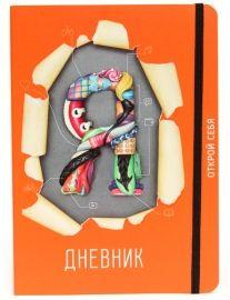 Купить Я-Дневник в интернет магазине в Киеве  цены, доставка - интернет  магазин 6bbd9a371cb