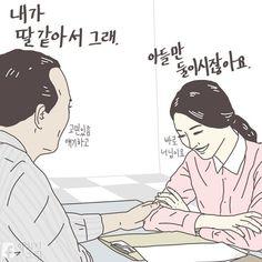 Artist Mocks Korean Workplace Culture In New Webtoon Series Funny Cartoons, Funny Memes, Hilarious, Jokes, Office Humor, Kyungsoo, Satire, Webtoon, Workplace