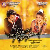 Khadal Solla Neramillai 2015 Tamil Movies All Songs Mp3 Download.