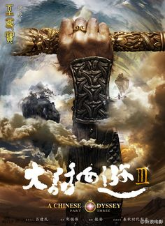 2016《大话西游终结篇》——导演:刘镇伟