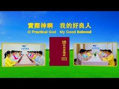 福音視頻 經歷詩歌《實際神啊 我的好良人》 | 跟隨耶穌腳蹤網-耶穌福音-耶穌的再來-耶穌再來的福音-福音網站