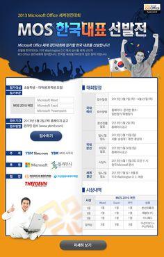 [HRD] MOS세계경진대회 메일 (양지선)