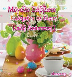 Religion Quotes, Good Morning, Diy And Crafts, Flora, Anna, Easter, Decor, Buen Dia, Decoration