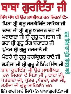 Sikh Quotes, Gurbani Quotes, Truth Quotes, Quotes About God, Best Quotes, Qoutes, Sikhism Religion, Guru Nanak Wallpaper, Shri Guru Granth Sahib