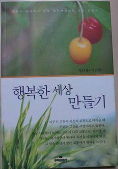 청너울 지선환 작가의 산문집 행복한 세상 만들기 입니다. http://www.rootgo.com/publish_common1/book/book_read1.asp?r_no=696691