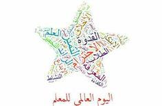 World Teacher Day, World Teachers, Happy Teachers Day, Teachers' Day, Frame, Picture Frame, Frames