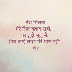 Yaadkarne k liye lahma ki jaroorath nhi Bas Dil ki kuch Yaaden Khaas hy pr mere pas to SCREENSHOTS hein na😁 Hindi Quotes Images, Shyari Quotes, Hindi Words, Hindi Shayari Love, Epic Quotes, Love Quotes In Hindi, Hurt Quotes, Romantic Love Quotes, Strong Quotes
