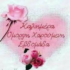 Good Morning Good Night, Happy Day, Mom And Dad, Wish, Beautiful Pictures, Anastasia, Google, Drawing, Places