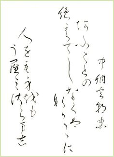 """Japanese poem by Fujiwara no Asatada from Ogura 100 poems (early 13th century) 逢ふことの 絶えてしなくは 中々に 人をも身をも 恨みざらまし """"If it should happen / That we never met again, / I would not complain; / And I doubt that she or I / Would feel that we were left alone."""" (calligraphy by yopiko)"""