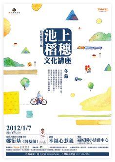 全部尺寸 | 2011池上冬藏海報 | Flickr - 相片分享!