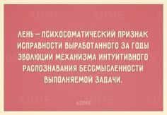 20 postcards against beriberi - Sassy Quotes, Jokes Quotes, Best Quotes, Funny Quotes, Russian Humor, Wit And Wisdom, Blog Names, Truth Of Life, My Philosophy