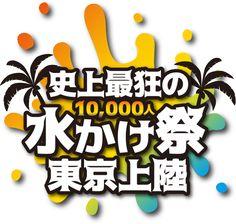 世界的に話題になっているタイの水掛祭「ソンクラーン」が、ついに東京・豊洲に上陸。50mバズーカ砲、放水車や巨大ロボットも出動して、参加者全員で水をかけまくる。ズブ濡れで踊りまくるミュージックフェスが、この夏、最狂の思い出になる。