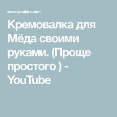 Кремовалка для Мёда своими  руками. (Проще простого ) - YouTube