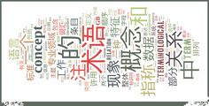 Terminology extraction_Chinese