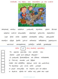 Κείμενα Κατανόησης - tzeni skorda Therapy Activities, Writing Activities, Learn Greek, Pediatric Physical Therapy, Greek Language, Classroom Rules, Learn To Read, Primary School, Speech Therapy