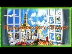 Поздравляю всех с Пасхой Музыкальная открытка с Пасхой