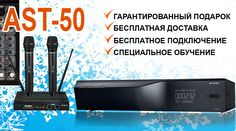 Караоке-система AST-50 совсем недорого на сайте - http://madboy-audio.ru
