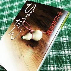 最近また宇江佐真理を読み直してます  #時代小説 #宇江佐真理