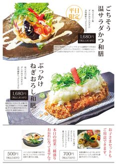 春夏ディナーメニューデザイン07 Food Menu Design, Food Poster Design, Dining Room Buffet Table, Dining Decor, Menu Book, Fish And Chips, Japanese Food, Deli, Food Photography