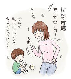 うそをつく  | ママとパパ必見!北海道子育て ...