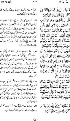 Irfan ul Quran Part #: 26 (Hameem) Page 820