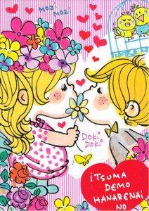 ado mizumori Little Boy And Girl, Girls In Love, Book Design, Design Art, Kawaii Illustration, Illustrations, Japanese Art, Cute Kids, Vintage Art