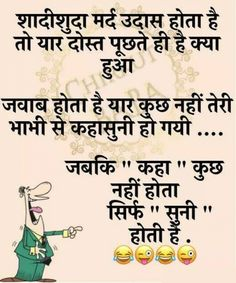 Comedy Quotes, Hindi Quotes, Best Quotes, Funny Qoutes, Funny Memes, Weird Facts, Crazy Facts, Sms Jokes, Funny Instagram Memes