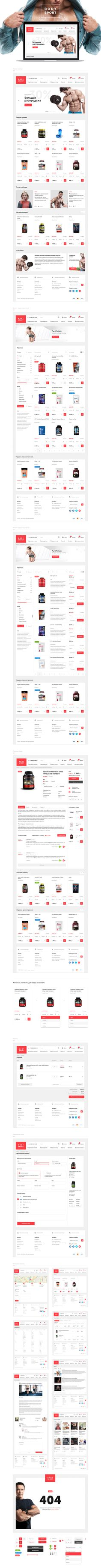 Sports nutrition Bodysport on Behance