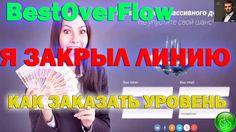 BestOverFlow - Заказ следующего уровня. Стартовал 21 февраля 2016 года. Вход всего 1$.   Ссылка для регистрации: http://bestoverflow.info/p/Volkov  Ссылка на это видео: https://www.youtube.com/watch?v=KvKZJdPGRqs