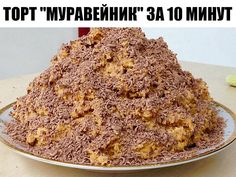"""Cake """"Anthill"""" in 10 Minutes, English Subtitles Yams, Banana Bread, Macaroni And Cheese, Oatmeal, Pie, Sugar, Breakfast, Ethnic Recipes, Desserts"""