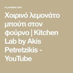Χοιρινό λεμονάτο μπούτι στον φούρνο | Kitchen Lab by Akis Petretzikis - YouTube Math Equations, Youtube, Youtubers, Youtube Movies
