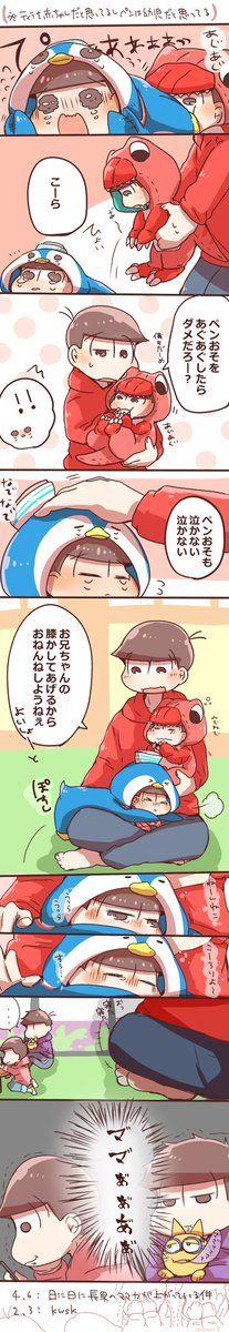 【まんが】『長男ママ』(おそ松さん)
