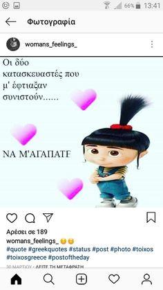 Greek Quotes, Minions, Feelings, The Minions, Minions Love, Minion Stuff